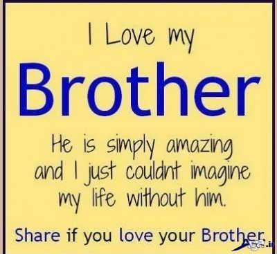 جملات زیبا در وصف برادر