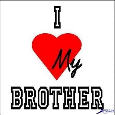 متن احساسی برای برادر