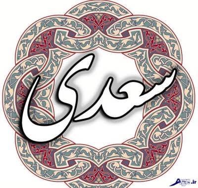 زندگینامه ی سعدی