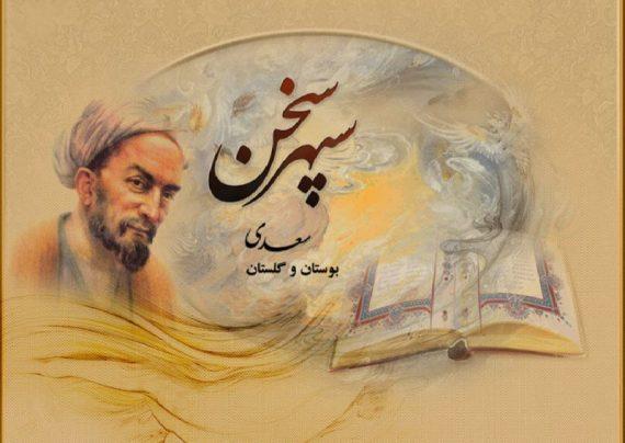 زندگینامه سعدی