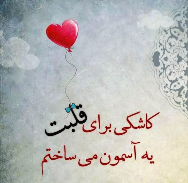 عکس نوشته های جذاب و زیبا