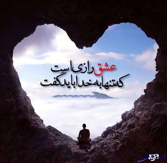 عکس نوشته زیبا و عاشقانه درباره خدا