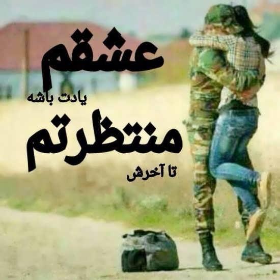 عکس نوشته های عاشقانه سربازی