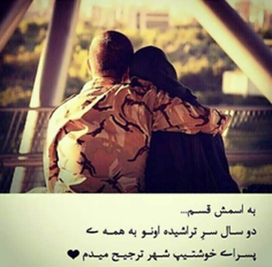 عکس عاشقانه سرباز با عشقش