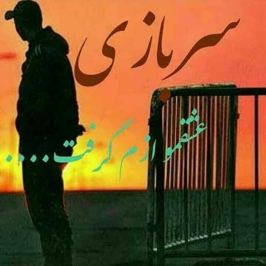 عکس نوشته پروفایل سربازی
