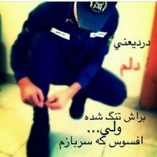 عکس نوشته های دلتنگی سربازی