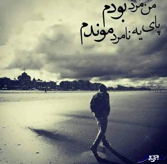 عکس نوشته های دل شکسته و غمگین