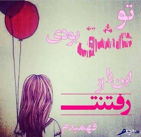 تصاویر نوشته دار غمگین