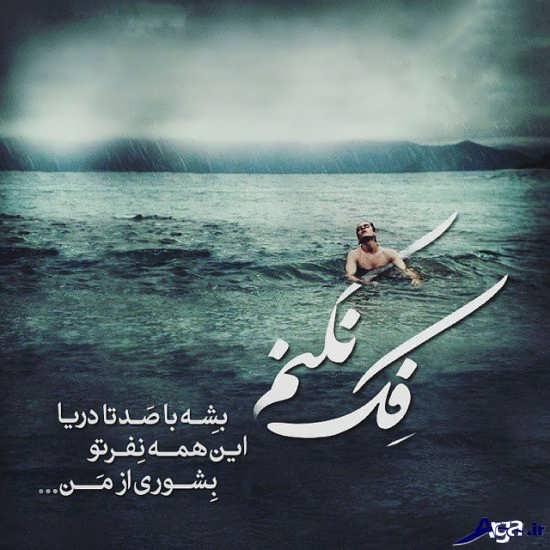 عکس نوشته های زیبای تاثیرگذار