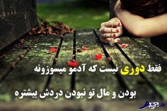 عکس نوشته های غمگین