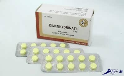 کاربردهای قرص دیمن هیدرینات