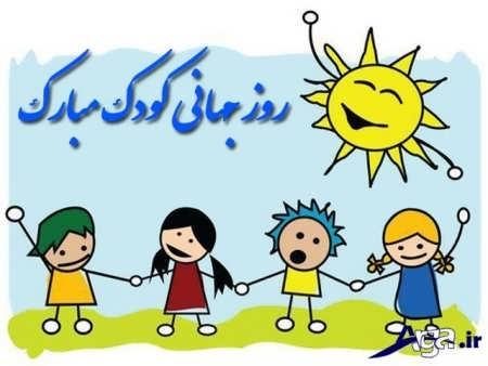 شعر های روز جهانی کودک
