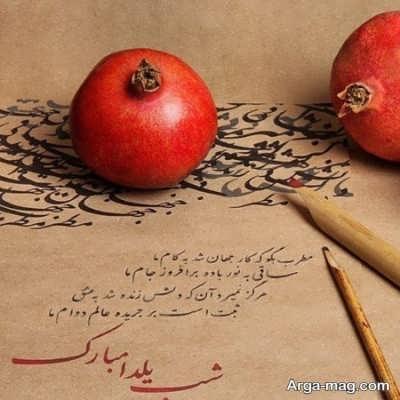 متن های خواندنی درباره شب یلدا