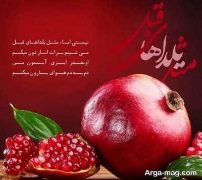 متن های دلنشین درباره شب یلدا