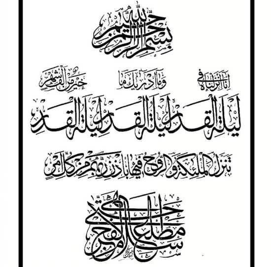 طرح آیه قرآنی معرق