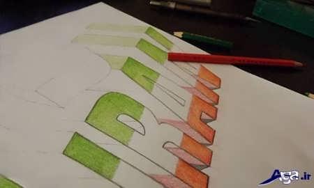 کشیدن نقاشی سه بعدی