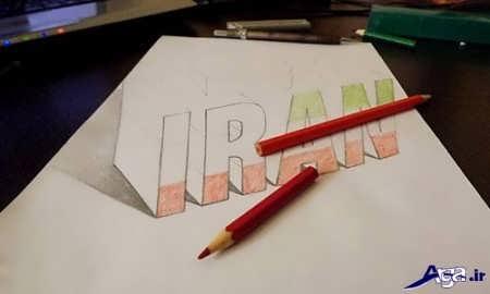 آموزش کشیدن نقاشی سه بعدی