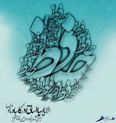 بیوگرافی حافظ شیرازی