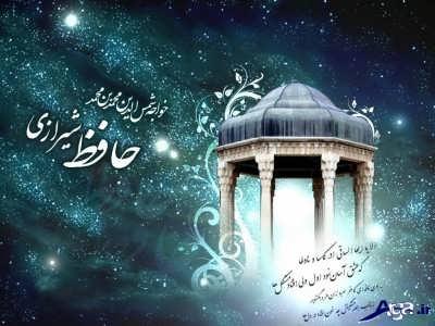 زندگی نامه خواجه حافظ شیرازی