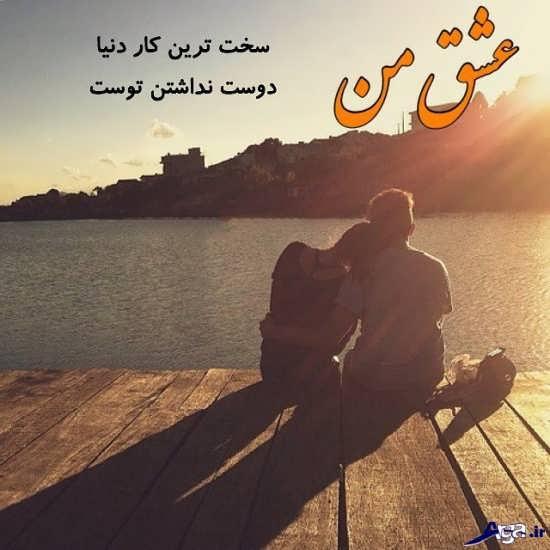 عکس نوشته عشق من دوستت دارم