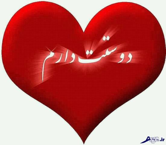 عکس نوشته دوستت دارم و قلب