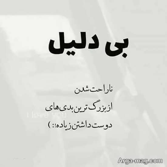 عکس نوشته دوست داشتن