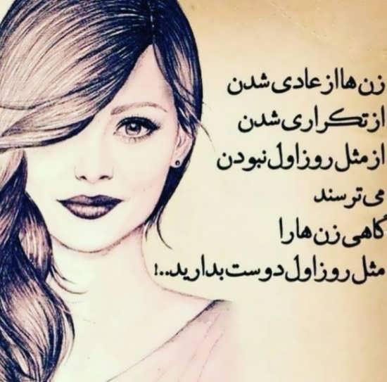 عکس نوشته زیبا برای پروفایل