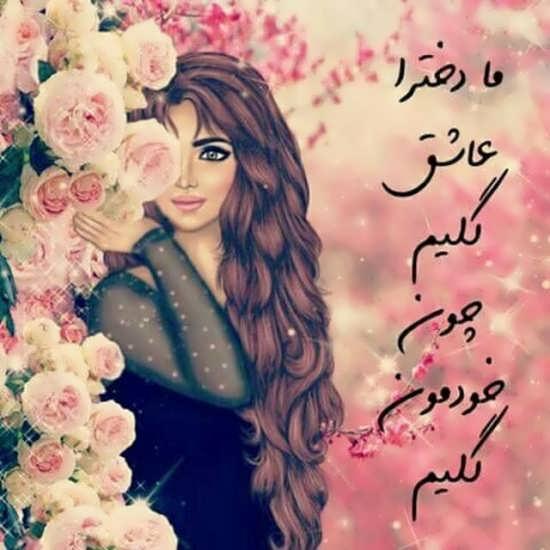 عکس نوشته دخترانه پروفایل