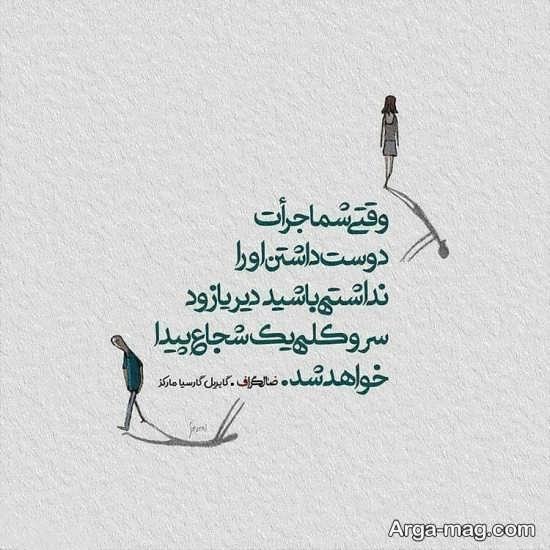 عکس نوشته دوست داشتن با متن زیبا