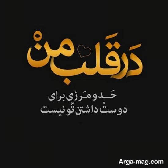 عکس نوشته دوست داشتن با متن فاز سنگین