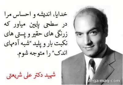جملات دلنشین دکتر علی شریعتی