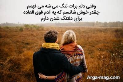 پیام دلتنگی عاشقانه برای همسر