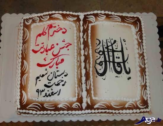 مدل کیک برای جشن تکلیف