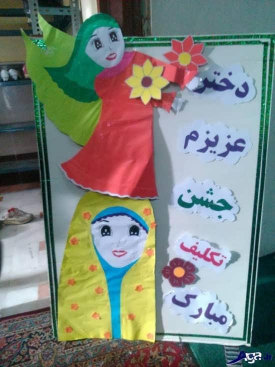 تزیینات سالن برای جشن تکلیف
