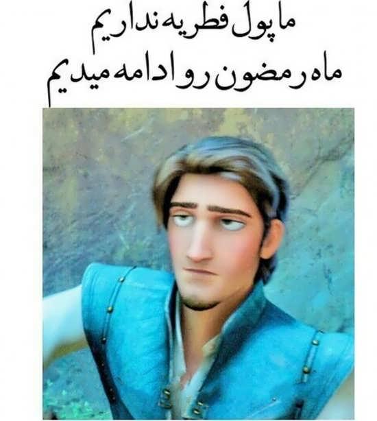 عکس های خنده دار برای پروفایل