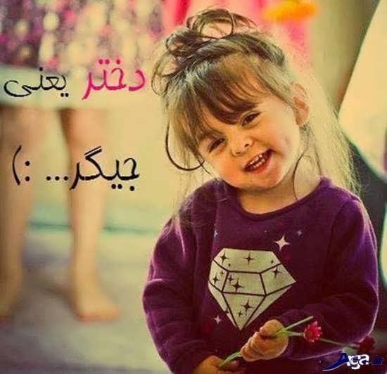 عکس نوشته بامزه دخترانه