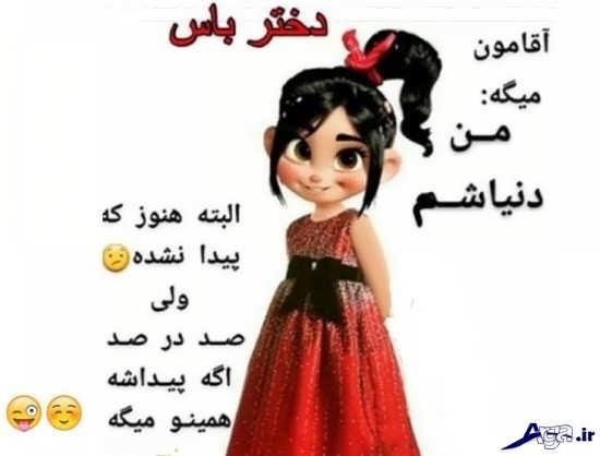 عکس نوشته دختر باس ...