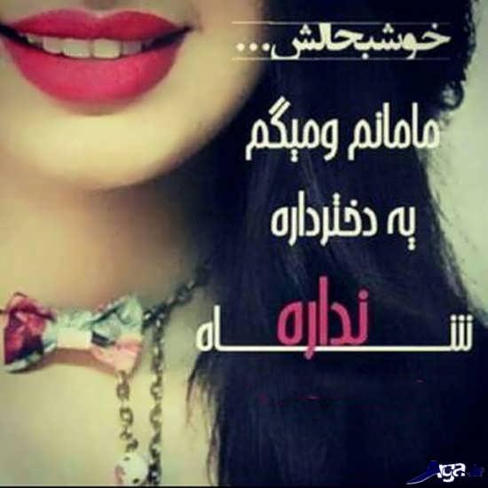 عکس نوشته دخترانه زیبا