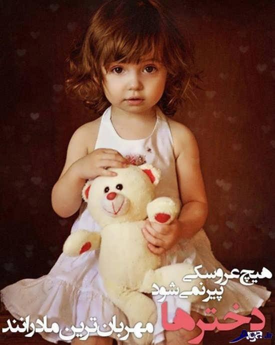 عکس نوشته زیبا و جدید دخترانه