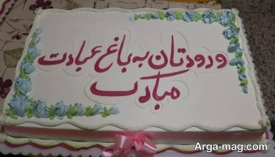 کیک تزیین شده دخترانه برای مراسم تکلیف