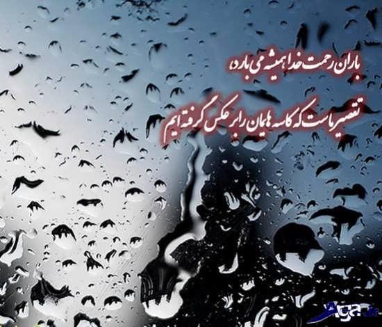 عکس نوشته باران پاییزی