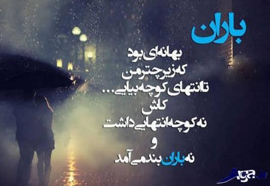 عکس نوشته باران عاشقانه