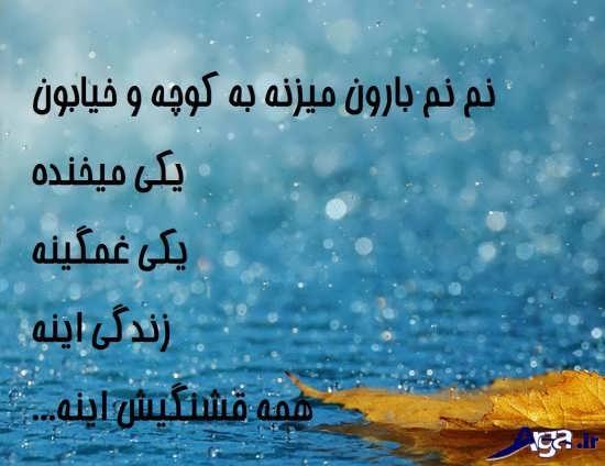 عکس نوشته در مورد باران زیبا