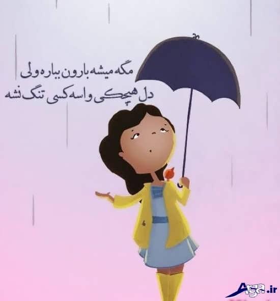 عکس با متن کوتاه در مورد باران