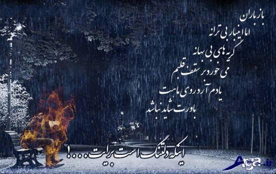 عکس نوشته درباره باران