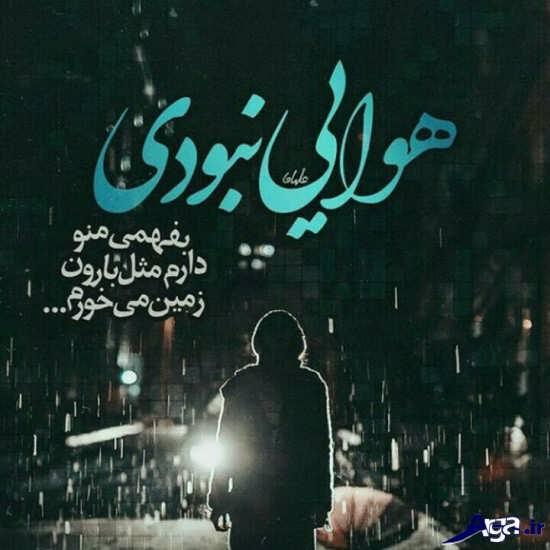 عکس با متن زیبا درباره باران