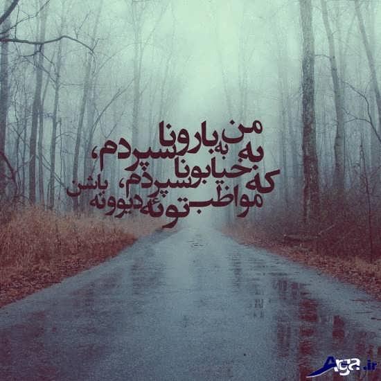 عکس نوشته بارانی