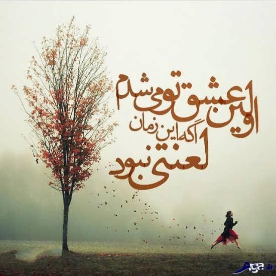 عکس نوشته دار پر معنی