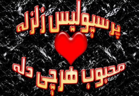 عکس پرسپولیسی برای پروفایل