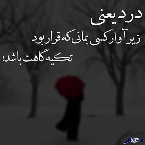 عکس نوشته تنهایی و درد